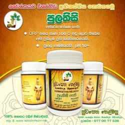 Pulathisi Tablets (4-Week...